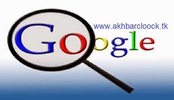 ما الذي تدفع جوجل لتحذف الالاف من الروابط من نتائج البحث !