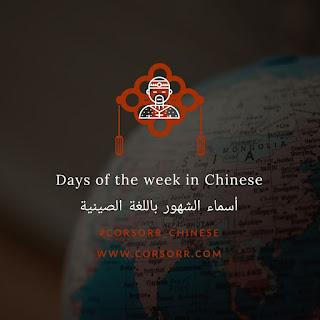 الشهور في اللغة الصينية