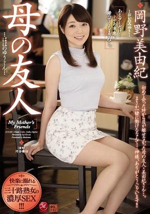 Mother's Friend Miki Okano [JUY-226 Okano Miyuki]