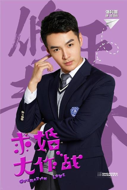 Zhang Hao Wei Operation Love Chinese drama