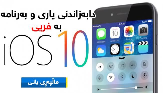 نوێترین مارکێت بۆ دابهزاندنی ههموو یاری و بهرنامهکان به خۆڕایی بۆ iOS10