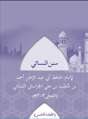 Download: Sunan-e-Nasai – Volume 5 pdf in Arabic