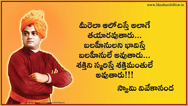 Vivekananda Jayanti telugu sms messages inspirational quotes