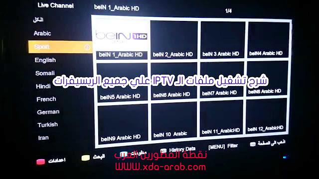 شرح تشغيل ملفات الـ IPTV علي جميع الريسيفرات