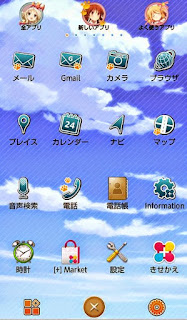 6 - Little Busters! Plus Home Theme for Android