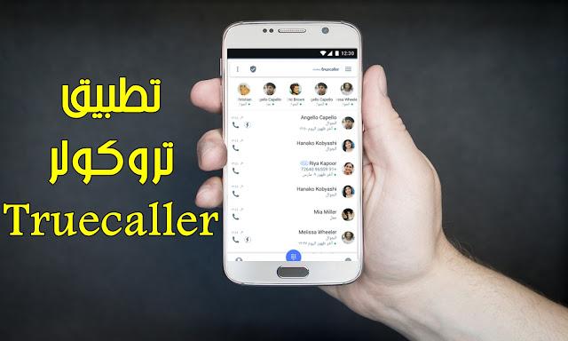 تطبيق تروكولر Truecaller