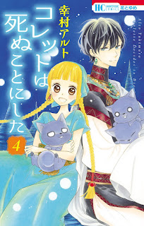 [Manga] コレットは死ぬことにした 第01 04巻 [Colette wa Shinu Koto ni Shita Vol 01 04], manga, download, free