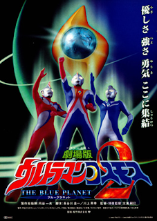 Ultraman Cosmos 2: The Blue Planet MP4 Subtitle Indonesia