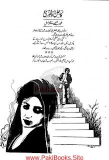 Kajal Kothrri By Tayyba Ansar Mughal