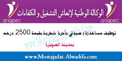 توظيف مساعد(ة) صيدلي بأجرة شهرية بقيمة 2500 درهم بمدينة الصويرة