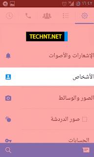 خدعة إكتشاف الرسائل التي يخفيها فيسبوك عنك ويضعها في علبة الرسائل السرية - التقنية نت - technt.net