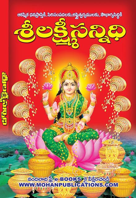 శ్రీ లక్ష్మీ సన్నిధి   Sri Lakshmi Sannidhi   GRANTHANIDHI   MOHANPUBLICATIONS   bhaktipustakalu