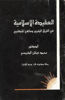 العقيدة الإسلامية في القرآن الكريم ومناهج المتكلمين - محمد عياش الكبيسي