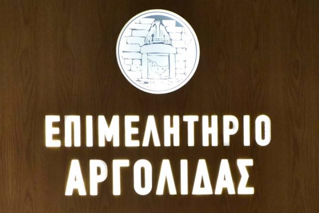 Συγχαρητήρια του Εμπορικού Συλλόγου Άργους στην νεοεκλεγείσα Διοίκηση του Επιμελητηρίου Αργολίδας