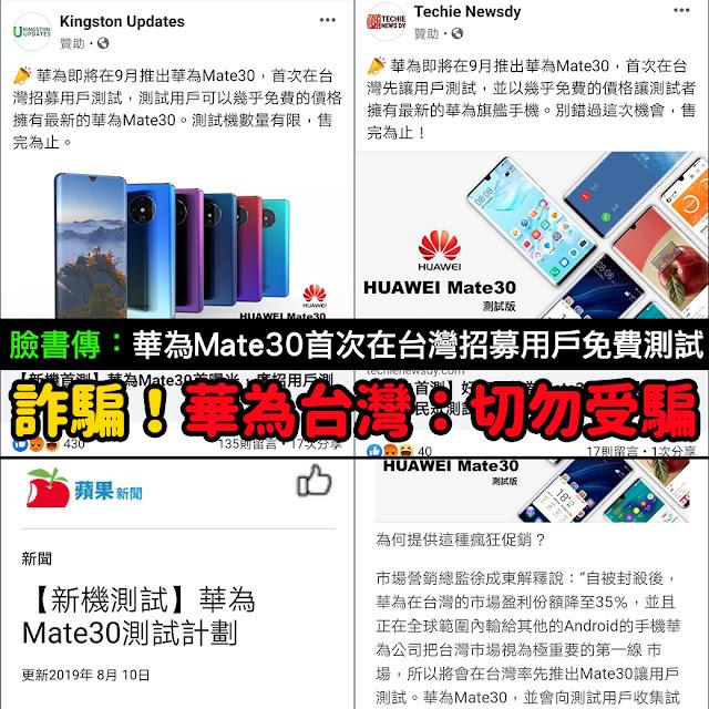 華為即將在9月推出華為Mate30 首次在台灣招募用戶測試 Facebook 詐騙