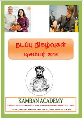Tnpsc group 4 questions download