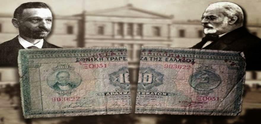 Όταν το κατοστάρικο κόπηκε στη μέση - Το αναγκαστικό δάνειο του 1922