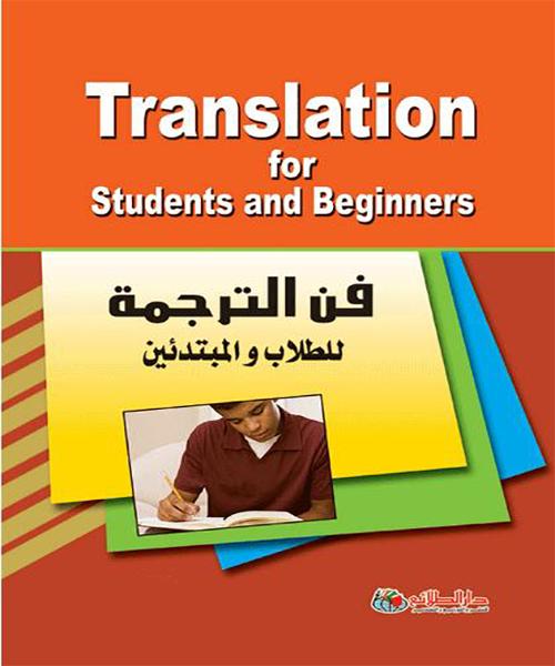 كتاب الى جميع المبتدئين pdf
