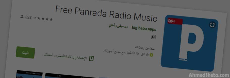 تحميل تطبيق Pandora Radio