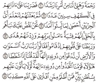 Tafsir Surat Al-kahfi Ayat 11, 12, 13, 14, 15