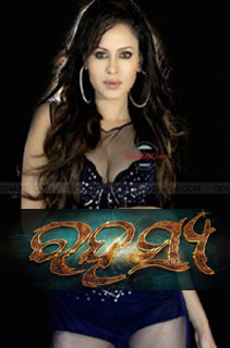 Rahasya 3D Odia Movie Cast, Crews, Mp3 Songs, Poster, HD Videos, Info, Reviews