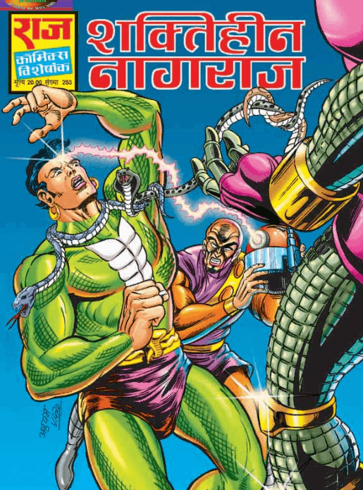 शक्तिहीन नागराज कॉमिक्स पीडीऍफ़ पुस्तक | Shaktiheen Nagraj Comics In Hindi PDF Download