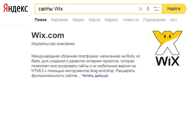 Wix продвижение сайта в яндексе продвижение сайтов рекламные сети