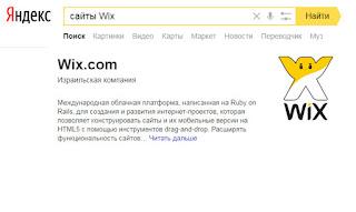 Яндекс выкинул Wix