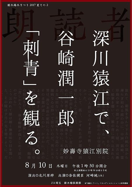 谷崎潤一郎 刺青