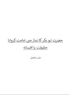 حضرت إبو بکر کا نماز میں امامت کروانا حقیقت یا افسانہ