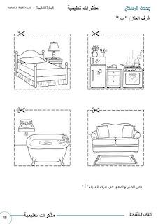 13 - هدية الى الاولياء :كتاب النشاط قص و لصق