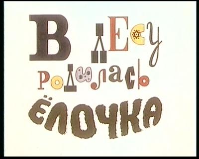 http://prazdnichnyymir.ru/novyi-god/11055/novyi-god-v-kompanii-s-baboi-jagoi-novogodnii-sce/