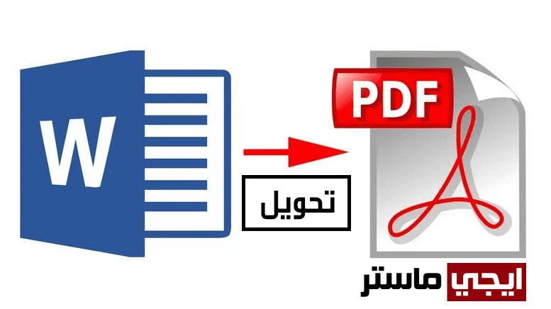 كيفية تحويل الملف من word الى pdf
