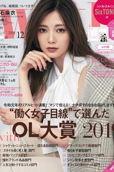 Mai Shiraishi 白石麻衣, With Magazine 2019.12