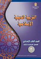 تحميل كتاب التربية الدينية الاسلامية للصف الثالث الاعدادى الترم الثانى 2017