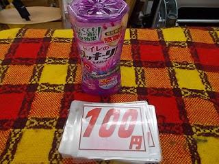 コストコアウトレット、トイレのスッキリーニ100円