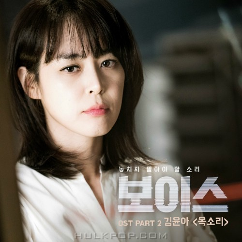 Kim Yuna – Voice OST Part.2