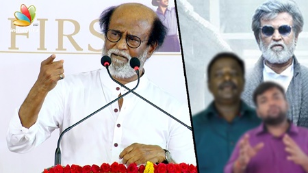 Don't hurt us – Rajinikanth's request to Movie Reviewers | Neruppu Da Audio Launch