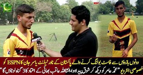 SPORTS, Borth Arm bowler, Yasir Jan, espn, CRICKET, Pakistan First Both Arm Bowling Yasir Jan Interview to ESPN,