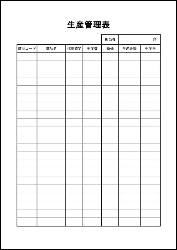 生産管理表 004