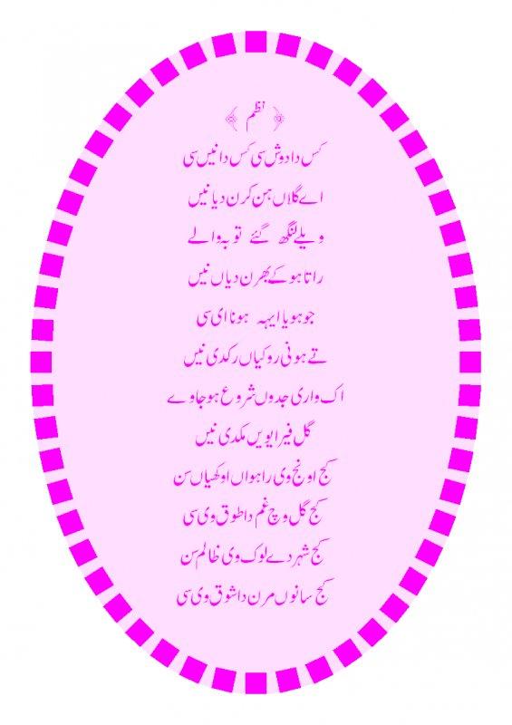 nazam in urdu