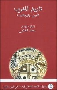 تحميل كتاب تاريخ المغرب تحيين وتركيب - محمد القبلي