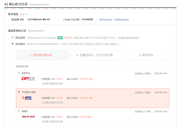 Taobao Global Consolidate and Shipping