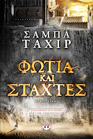 http://www.culture21century.gr/2017/04/fwtia-kai-staxtes-ths-sabaa-tahir-book-review.html