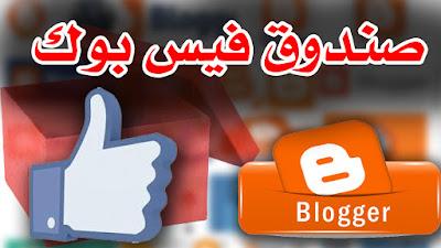 اضافة الفيسبوك الى المدونة
