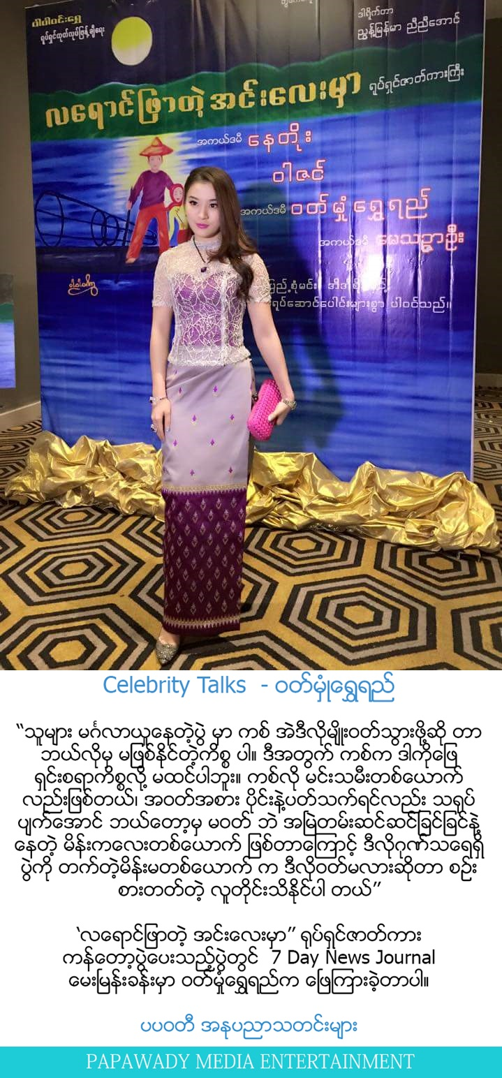 Celebrity Talks - Wut Mhone Shwe Yi Tells About The Dress on Wedding