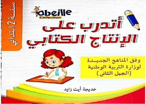 كراسة الإنتاج الكتابي