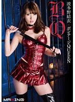 (Re-upload) MXGS-745 波多野結衣×ボンテージQ