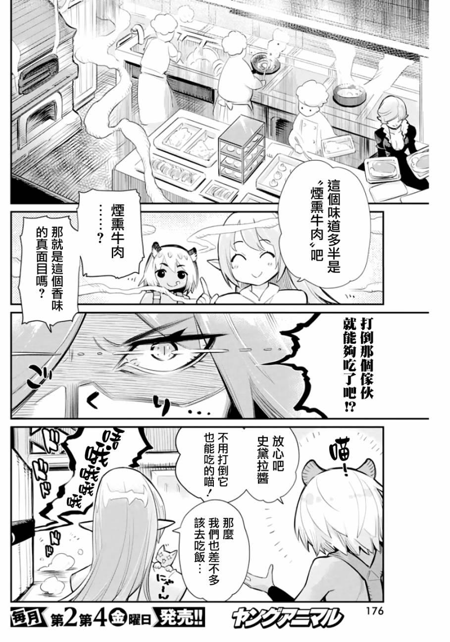 重生的貓騎士與精靈娘的日常: 21话 - 第11页