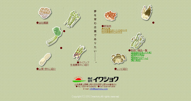 山形県最上郡の山菜の水煮・惣菜...